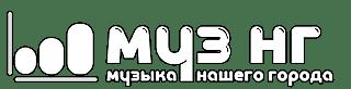 МУЗ НГ. Музыка нашего города.