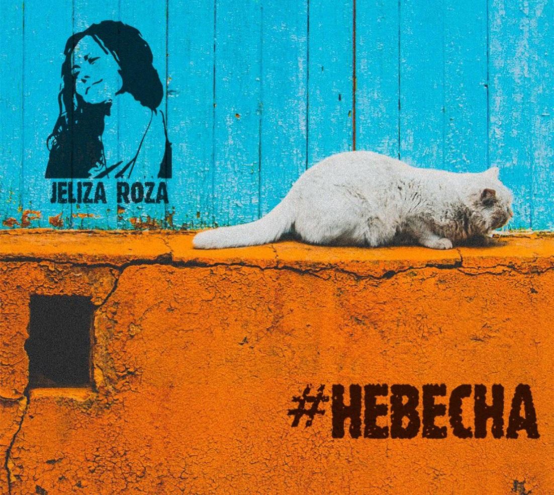 Jeliza Roza – #Невесна