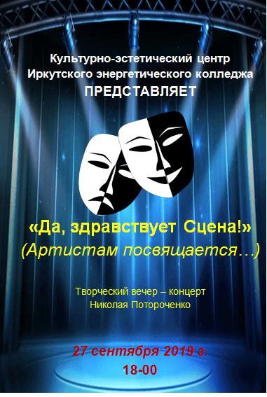 Концерт, посвященный Году Театра